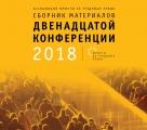 Издания ЦСТП - Сборник материалов  12-й конференции  Ассоциации «Юристы за трудовые права»