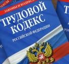 Использование статьи 74 Трудового кодекса РФ: особенности практики применения и методы защиты от злоупотреблений