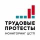 Ноябрь 2018 г. - Мониторинг ЦСТП Трудовые протесты в России