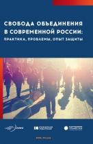 Новая книга о свободе объединения