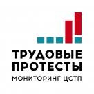 Трудовые протесты в России в 2008-2017 гг. - опубликован ежегодный отчет по результатам Мониторинга трудовых протестов ЦСТП.